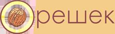 Орешек Logo